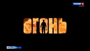 Фильм «Огонь» продолжает завоевывать сердца осетинских зрителей