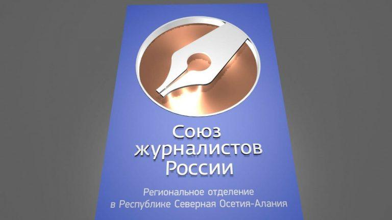 Союз журналистов РСО-А требует объективного расследования нападения на Руслана Тотрова