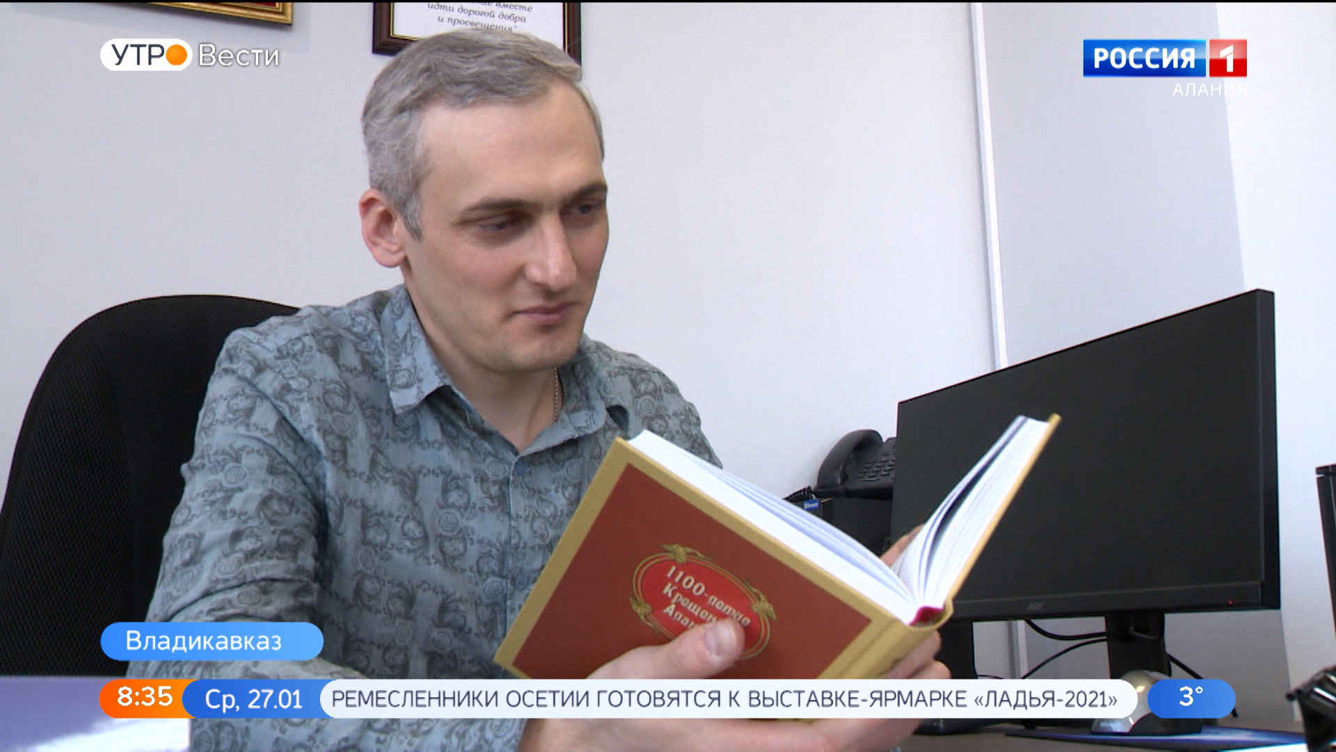 В Северной Осетии стартовал масштабный проект «Аланская библиотека»
