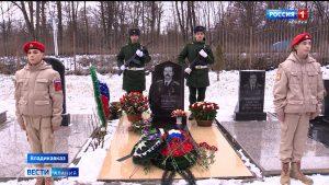 В Северной Осетии почтили память полковника Александра Стыцины
