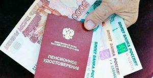 Суд обязал жительницу Владикавказа вернуть 730 тысяч рублей незаконно полученной пенсии