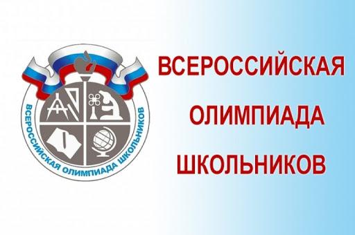 В Северной Осетии стартовал региональный этап Всероссийской олимпиады школьников