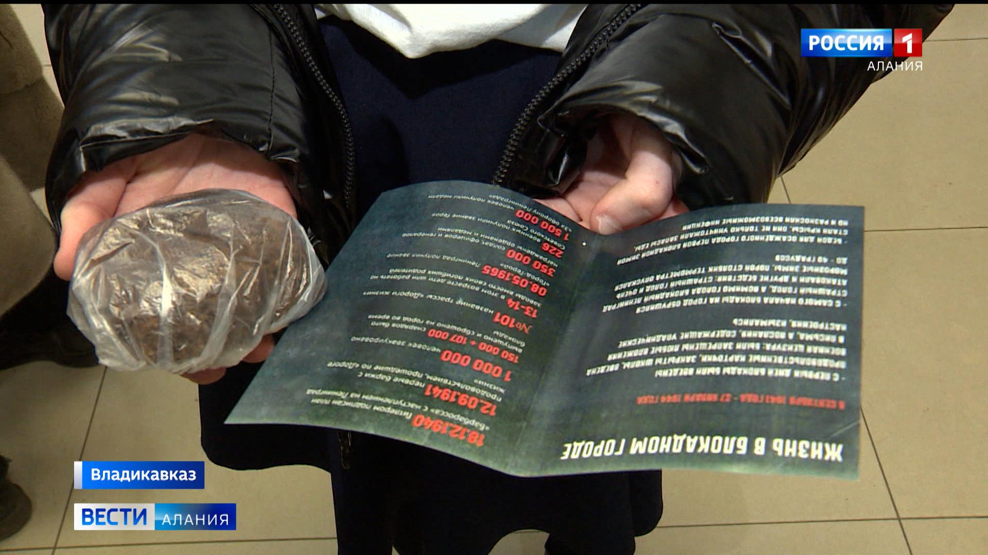 Во Владикавказе проходит акция, приуроченная к 77-летию снятия блокады Ленинграда