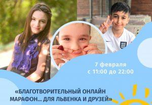 Поможем вместе! 7 февраля пройдет благотворительный онлайн-марафон для сбора средств на лечение и реабилитацию детей из Северной Осетии