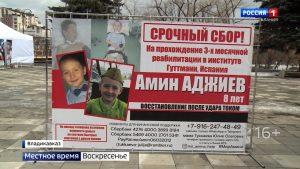 Во Владикавказе вновь прошла благотворительная акция в поддержку Амина Аджиева