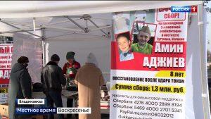 Во Владикавказе прошла благотворительная акция в поддержку Амина Аджиева