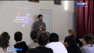 Лекторы программы Alania business accelerator встретились с молодежью Моздокского района