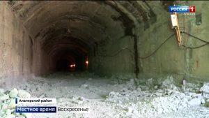 Работы по реконструкции тоннеля на дороге к будущему курорту «Мамисон» выполнены на 25%