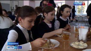 Спецкомиссия проверила качество горячего питания в 39-й школе Владикавказа
