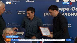 В региональном центре партии «Единая Россия» отметили самых активных единоросов Алагирского отделения
