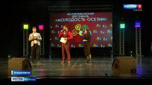 Во Владикавказе прошел гала-концерт фестиваля «Молодость Осетии»