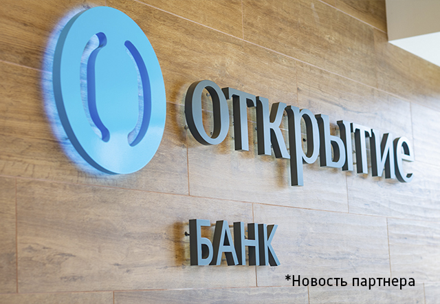 Корпоративный кредитный портфель банка «Открытие» по итогам 2020 года превысил 1 трлн рублей