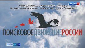 В регионах страны проходит всероссийская выставка «Без срока давности»