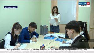 Во Владикавказе открылся Центр дополнительного образования для детей из малоимущих и многодетных семей