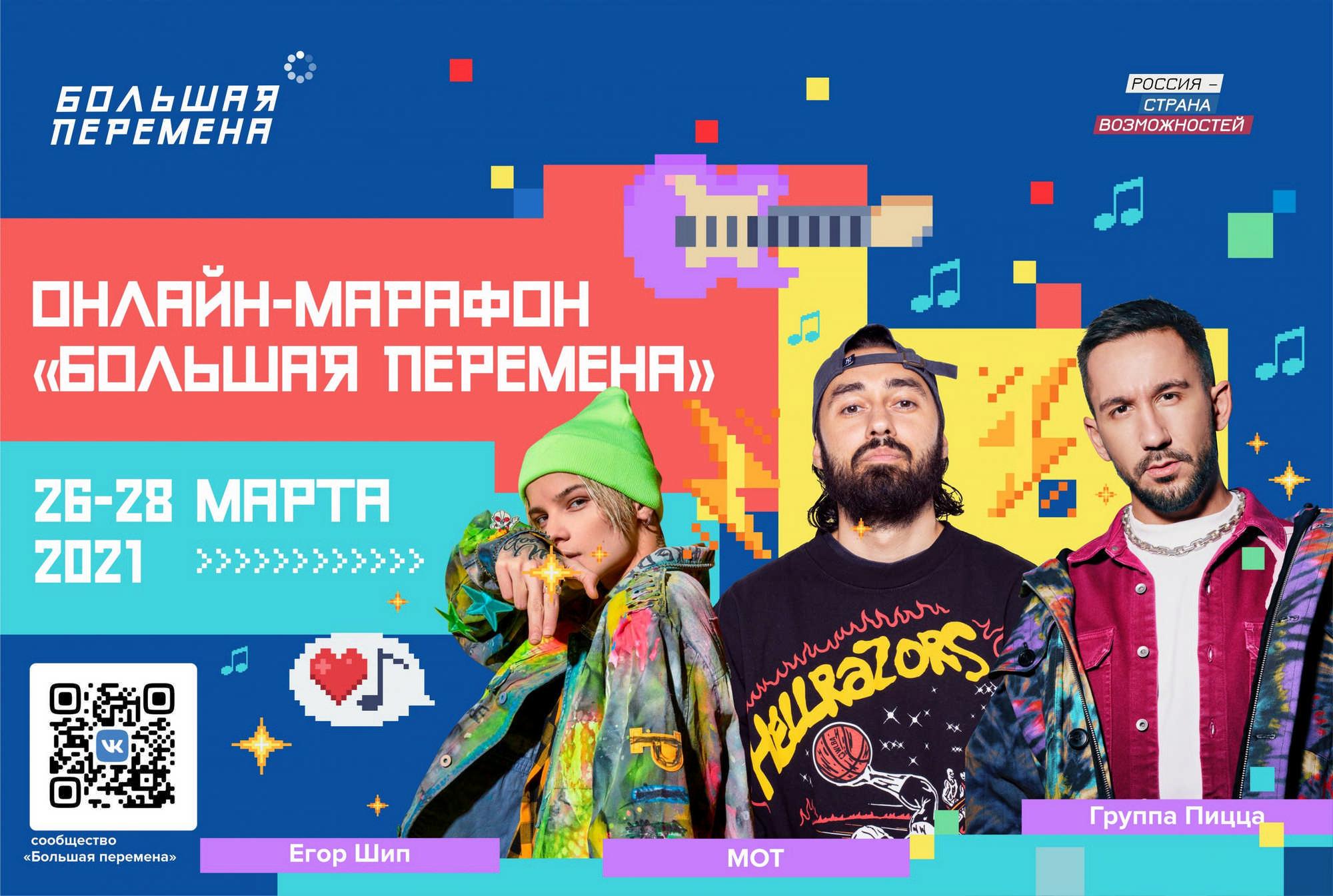 Школьники Северной Осетии могут принять участие в онлайн-марафоне «Большая перемена»