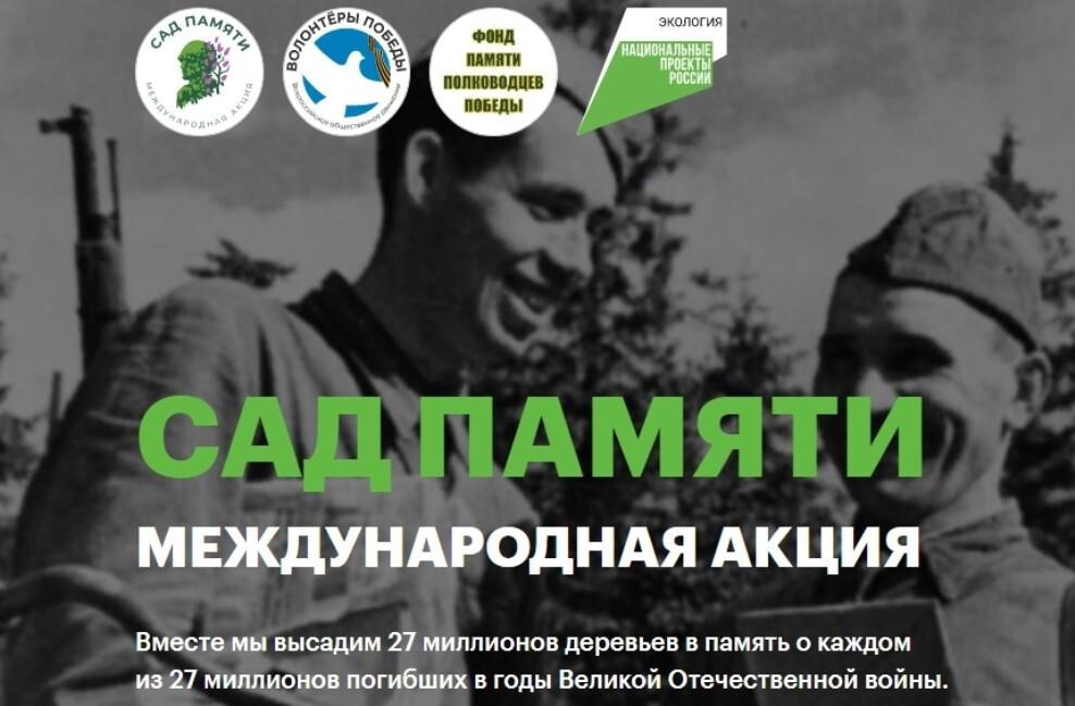 В Северной Осетии высадят 45,5 тыс. саженцев в память о погибших в годы Великой Отечественной войны уроженцах республики