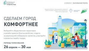 Во Владикавказе определили 45 территорий для голосования за благоустройство