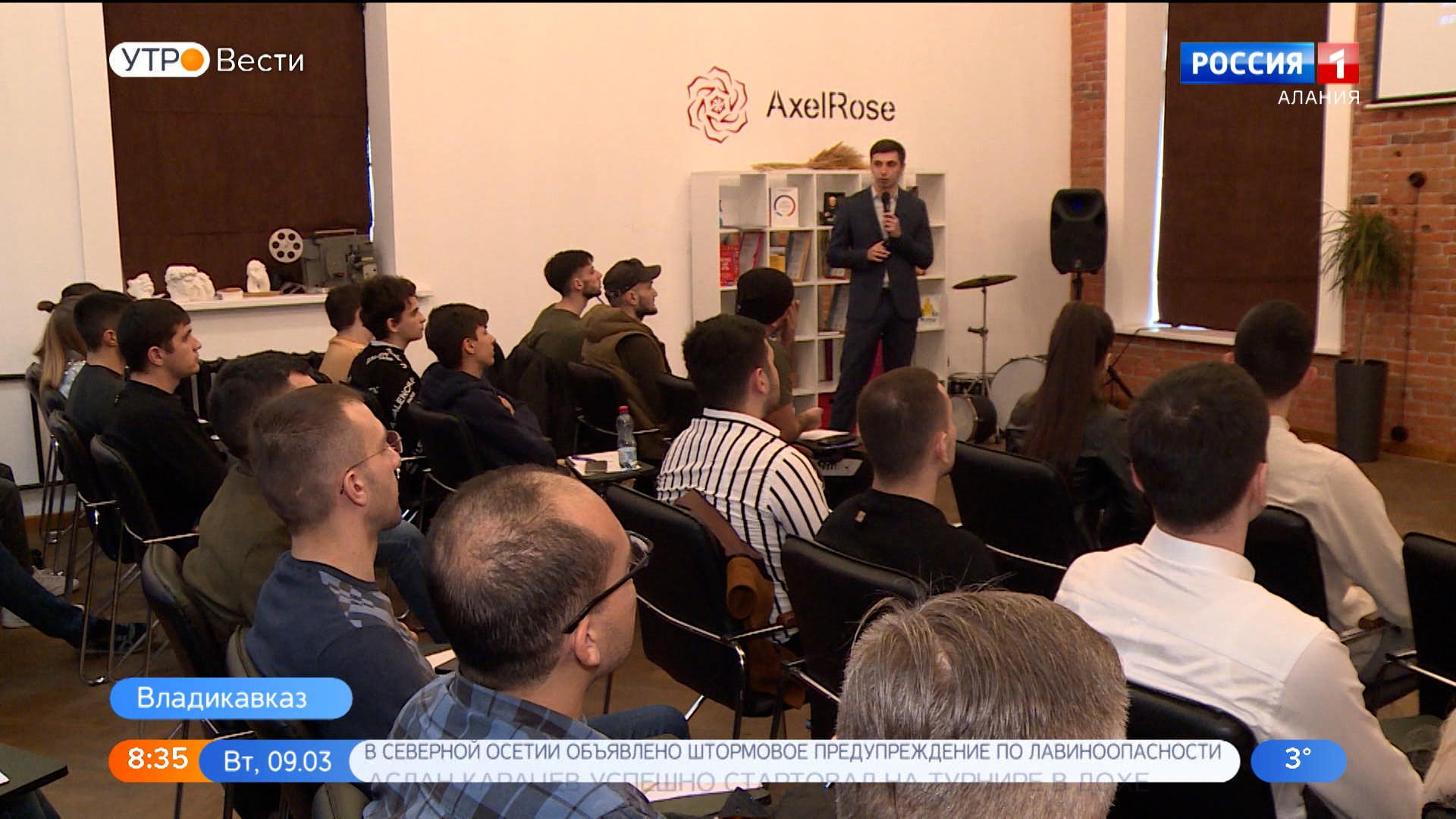 Во Владикавказе представили проект «Алания бизнес-акселератор»
