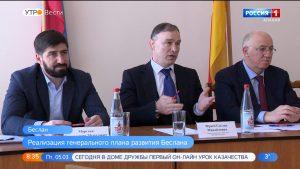 В Беслане состоялось заседание общественного наблюдательного совета по реализации генплана развития