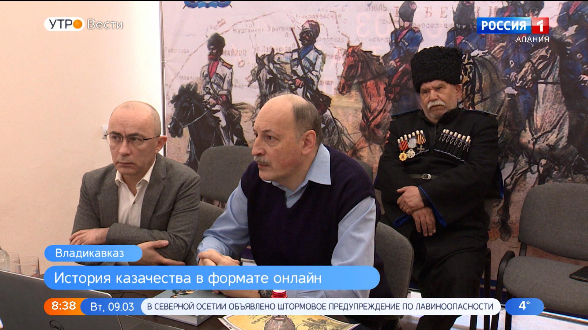 Школьникам Моздокского района провели онлайн-урок по истории казачества