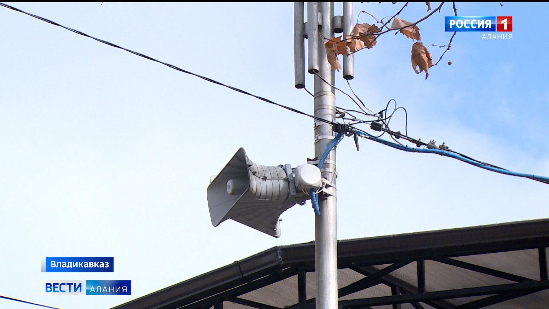 В Северной Осетии проверили систему оповещения населения