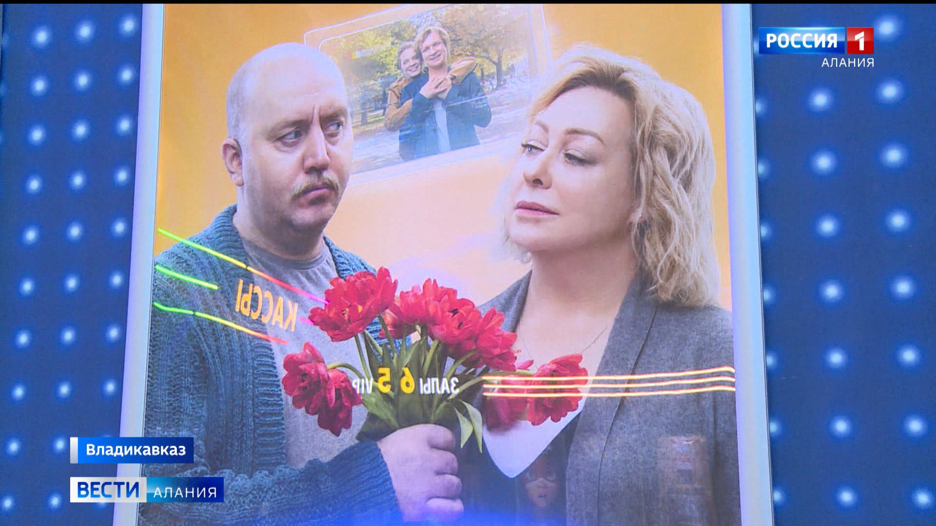 Владикавказский зритель оценил кинопремьеру «Пара из будущего»