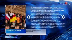 «Признаю, не сдержал эмоции»: Спартак Гогниев извинился перед болельщиками за инцидент после матча с «Томью»