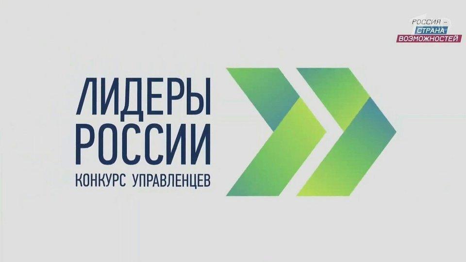 Завершается регистрация на конкурс «Лидеры России»