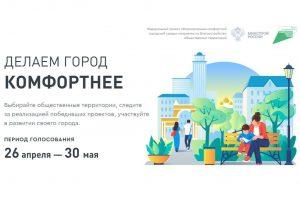 Жители Северной Осетии смогут проголосовать за объекты благоустройства через волонтерское приложение