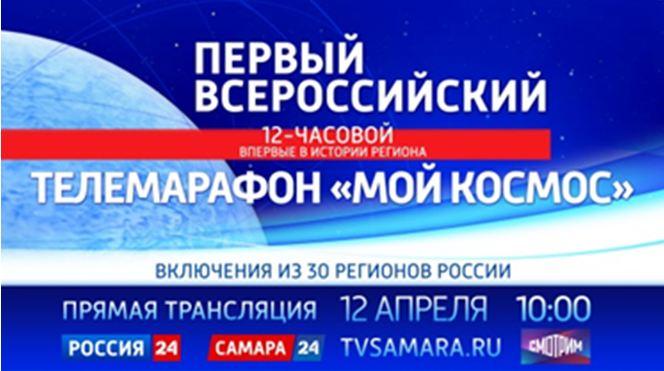 ГТРК «Алания» примет участие во всероссийском телемарафоне