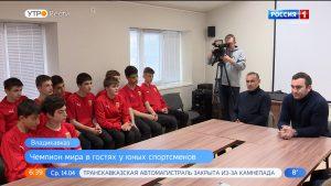Воспитанники академии футбола «Алания» встретились с боксером Муратом Гассиевым