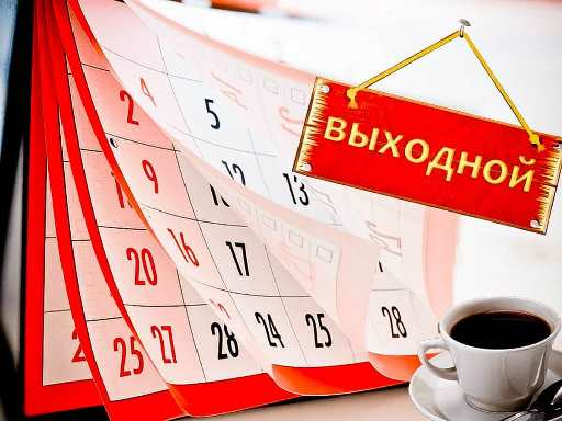 Майские выходные в этом году будут непрерывные — с 1 по 10 число