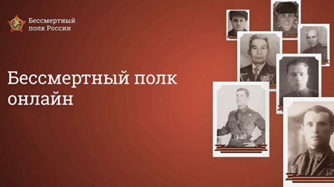 Стартовал прием заявок на участие в онлайн-шествии «Бессмертного полка» 9 мая