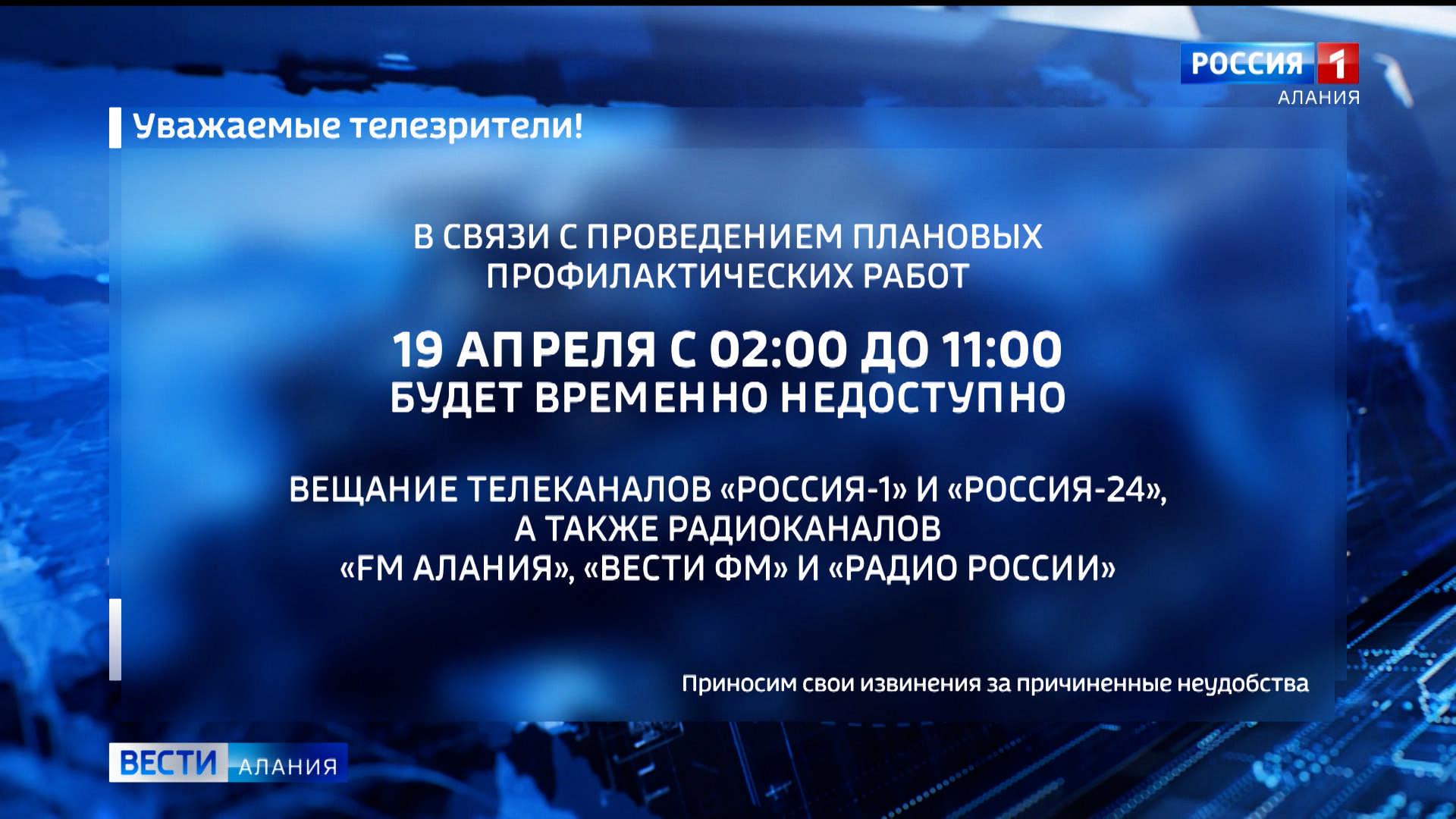 19 апреля в Северной Осетии запланирована профилактика телепередающего оборудования