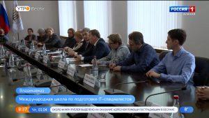 В Северной Осетии откроется международная школа по подготовке IT-специалистов