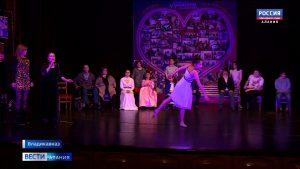 Инклюзивная студия «Босые души» представила спектакль на сцене Русского театра