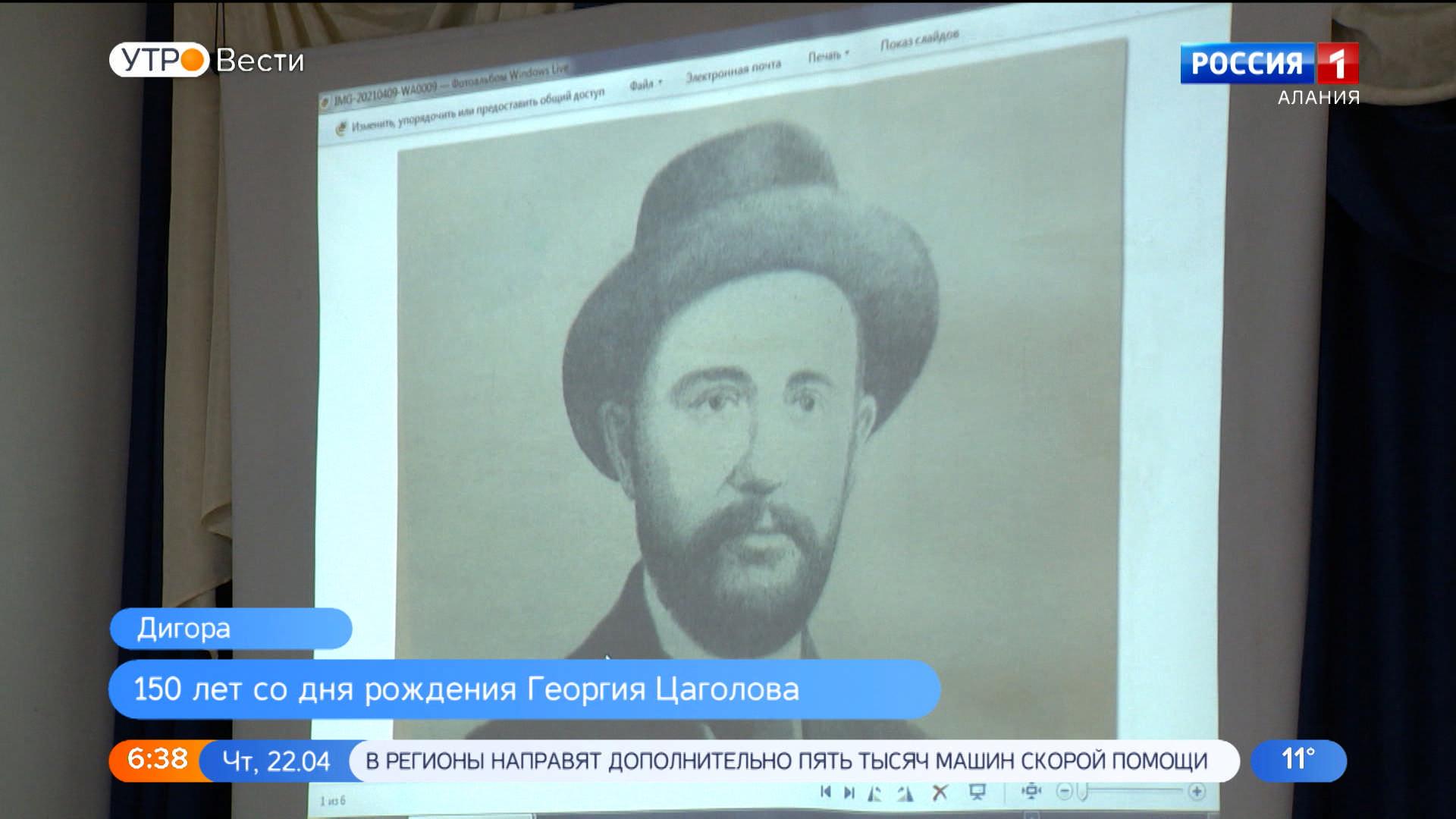 Исполнилось 150 лет со дня рождения Георгия Цаголова