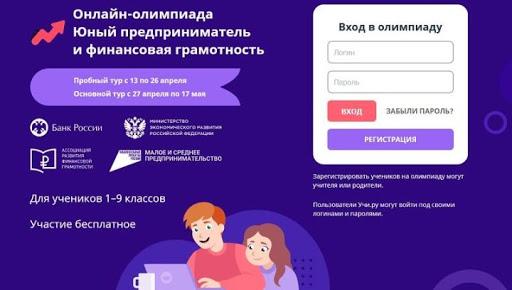 Школьники Северной Осетии принимают участие в онлайн-олимпиаде по финансовой грамотности
