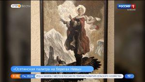 В Санкт-Петербурге открылась ежегодная выставка «Осетинская палитра на берегах Невы»