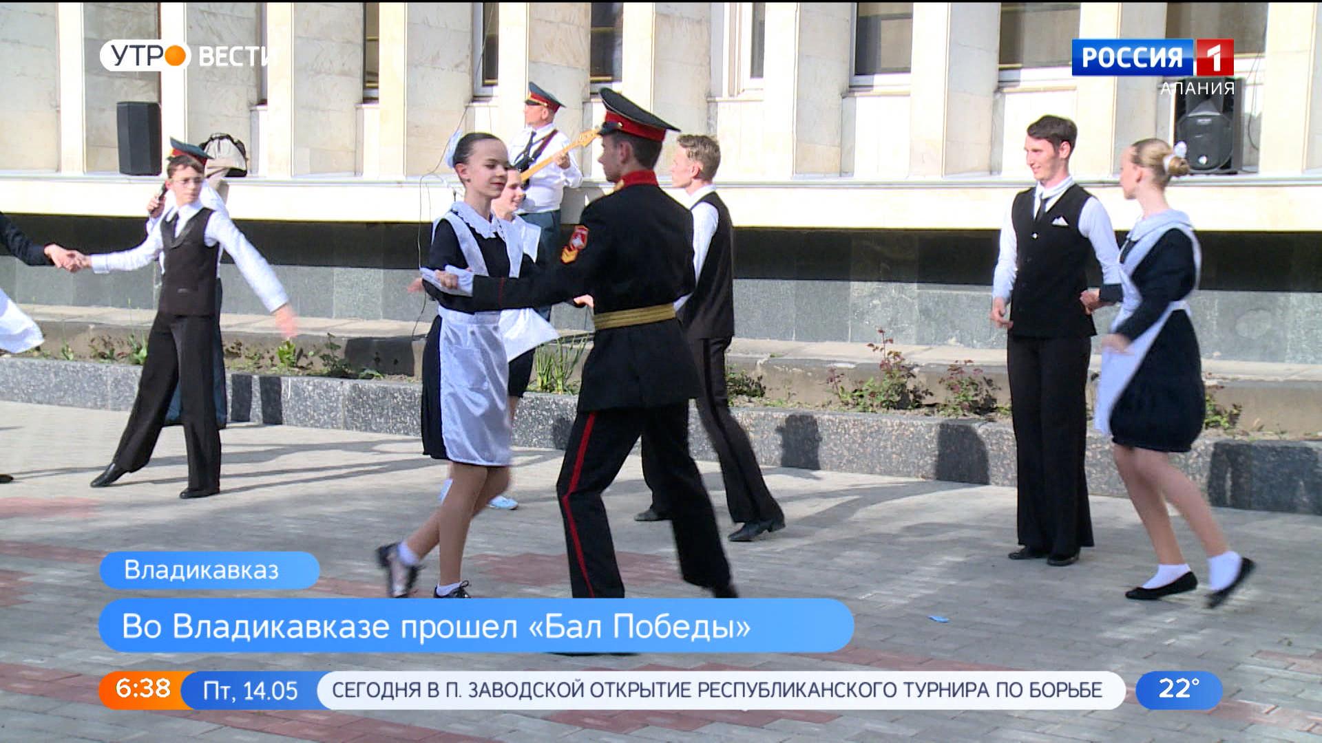 Во Владикавказе прошел «Бал Победы»