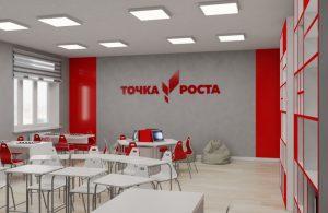 В Северной Осетии появятся новые «Точки роста»