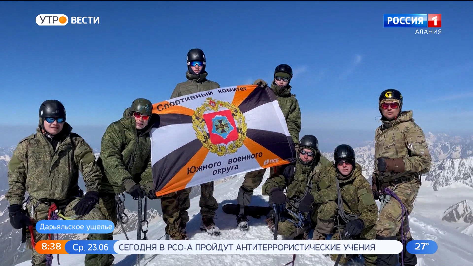 Военнослужащие ЮВО совершили восхождение на вершину Казбека в память о погибших в Великой Отечественной войне