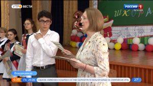 Выпускникам Северной Осетии вручили аттестаты