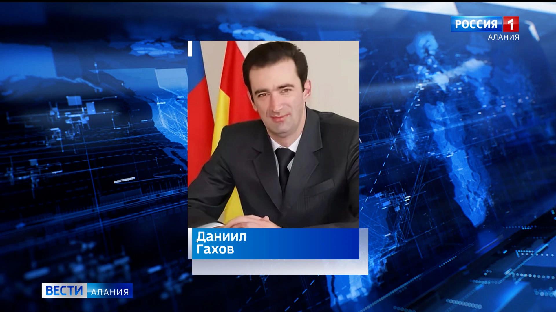 Даниил Гахов назначен врио руководителя управления по информационным технологиям и связи