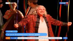 Во Владикавказе стартуют гастроли Владимирского театра драмы