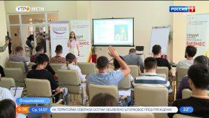 Во Владикавказе продолжаются мастер-классы в рамках программы «Бизнес-акселератор»