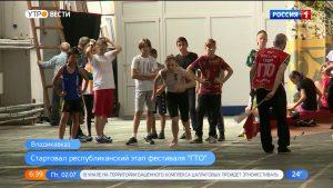 Во дворце спорта «Манеж» стартовал республиканский этап всероссийского фестиваля «Готов к труду и обороне»