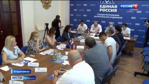 Вопросы поддержки североосетинских семей с детьми обсудили на площадке партии «Единая Россия»