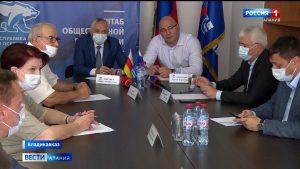 На базе региональной приемной партии «Единая Россия» открылся штаб общественной поддержки
