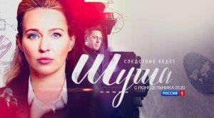 Сегодня премьера на телеканале «Россия»